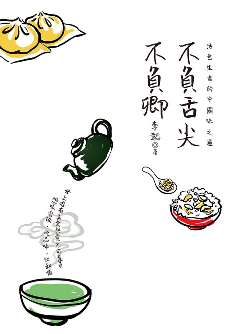 不負舌尖不負卿:活色生香的中國味之道