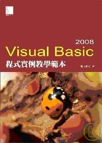 Visual Basic 2008程式實例教學範本