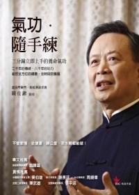 氣功,隨手練(附DVD)