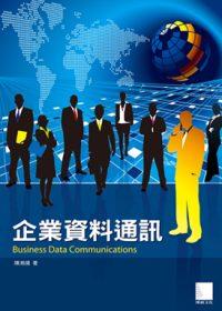 企業資料通訊
