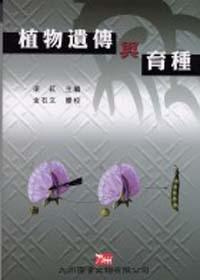 植物遺傳與育種