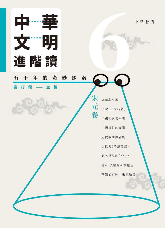 中華文明進階讀:五千年的奇妙探索 6:宋元卷