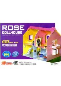 玫瑰娃娃屋(約147片)