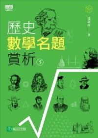 歷史數學名題賞析 05