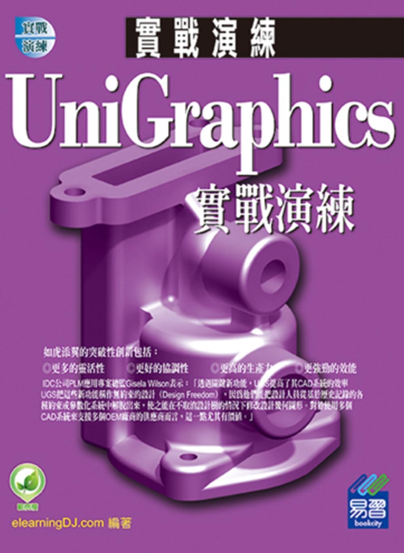 UniGraphics實戰演練(附綠色範例檔)