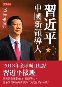 習近平:中國新領導人