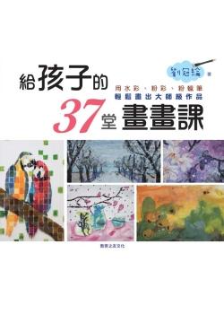 給孩子的37堂畫畫課: 用水彩、粉彩、粉蠟筆,輕鬆畫出大師級作品