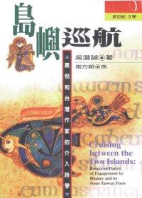 島嶼巡航:黑倪和台灣作家的介入詩學