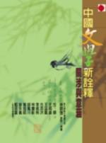 中國文學新詮釋——關涉與意涵