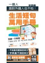 生活短句萬用手冊( 附【能表達∕能聽懂】試聽CD 1片 )