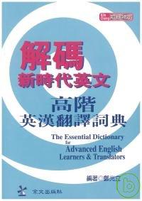 高階英漢翻譯詞典