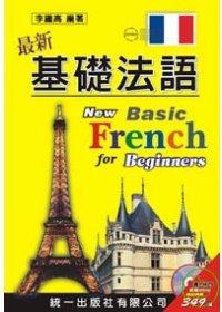 最新基礎法語(書附MP3)