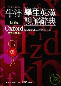 牛津學生英漢雙解辭典NEW精裝大字版(2版)