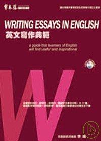 英文寫作典範(附1MP3)