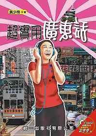 超實用廣東話(書附MP3)