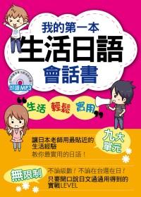 我的第一本生活日語會話書
