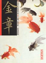 金章/金魚百影