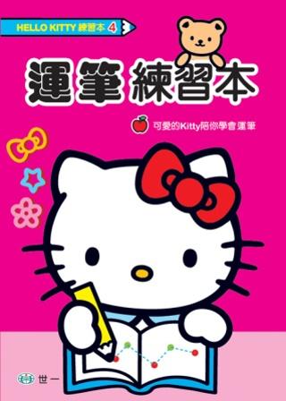 Hello Kitty 運筆練習本