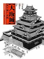 大阪城———天下第一名城