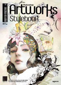 不一樣的創作設計風格:Photoshop Artworks Stylebook(附DVD)