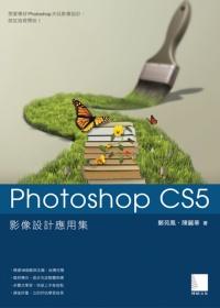 Photoshop CS5影像設計應用集(附DVD )
