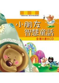 小朋友智慧童話(8書8CD)