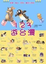 123遊台灣: 節慶民俗風土童玩小百科