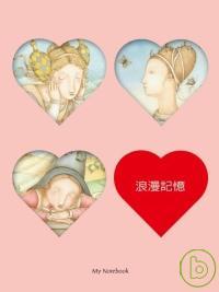 浪漫記憶(筆記本)