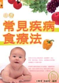 小兒常見疾病食療法