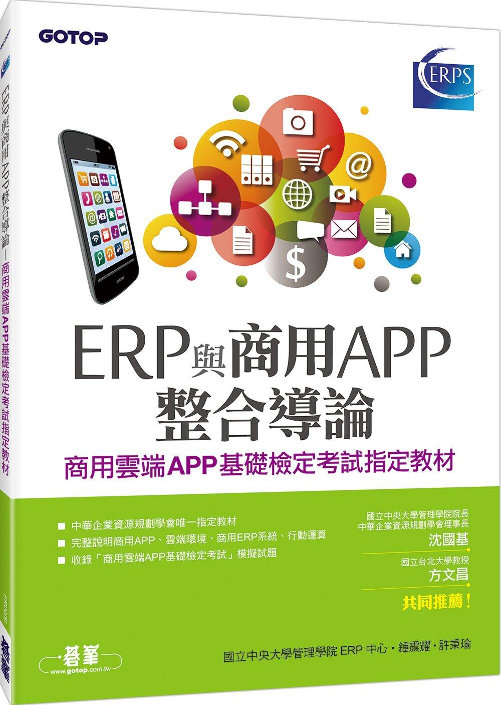 ERP與商用APP整合導論--商用雲端APP基礎檢定考試指定教材