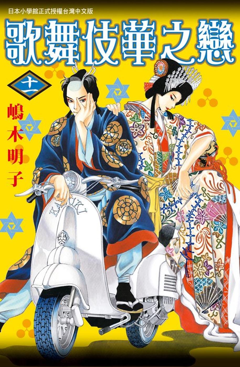 歌舞伎華之戀 11