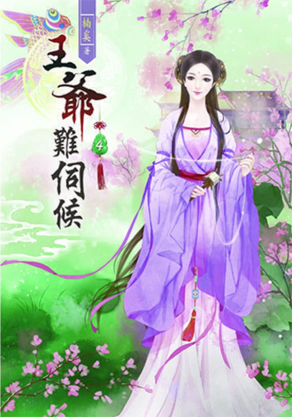 王爺難伺候(四)