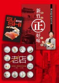 陳鴻的美味套書-新竹正好味+老店+壽司王