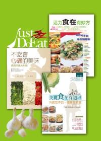 健康食譜套書-活力食在有妙方+美麗食在有道理+不吃會心痛的美味
