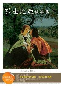 莎士比亞故事集【經典閱讀&寫作引導】(25K)
