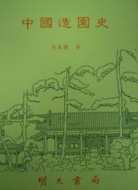 中國造園史