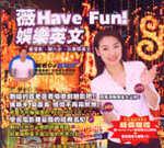 薇Have Fun!娛樂英文