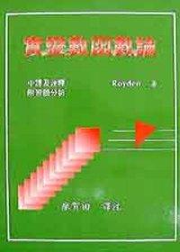 實變數函數論