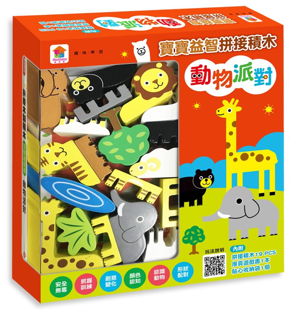寶寶益智拼接積木:動物派對(內附19塊木製積木+互動遊戲書+收納袋)