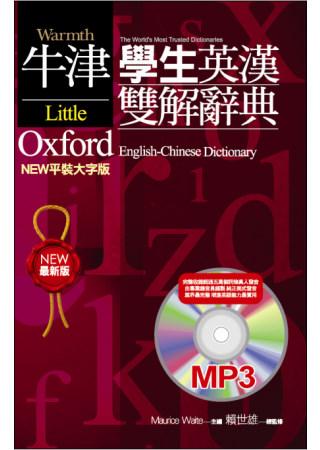 牛津學生英漢雙解辭典(LOD-NEW平裝大字)(有聲MP3版)