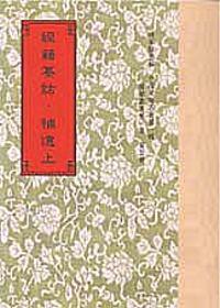 經籍纂詁‧補遺(全2冊)