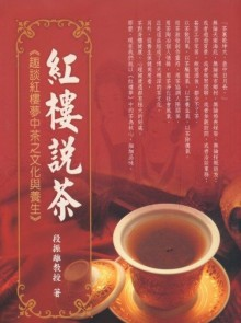 紅樓說茶:趣談紅樓夢中茶之文化與養生