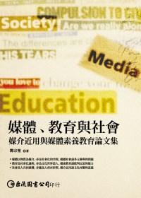 媒體、教育與社會:媒介近用與媒體素養教育論文集(POD)