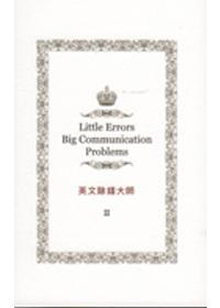 英文除錯大師 II