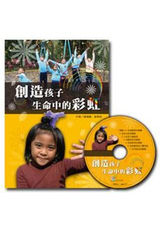 創造孩子生命中的彩虹(書+CD)