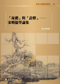 「身體」與「詮釋」:宋明儒學論集