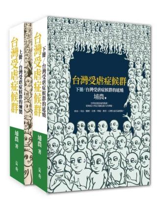 台灣受虐症候群套書(上、下冊、附書盒)