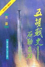 五胡戰史(6)石勒出刀