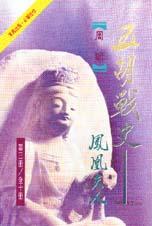 五胡戰史(3)鳳凰夫人