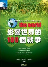 影響世界的100個戰爭